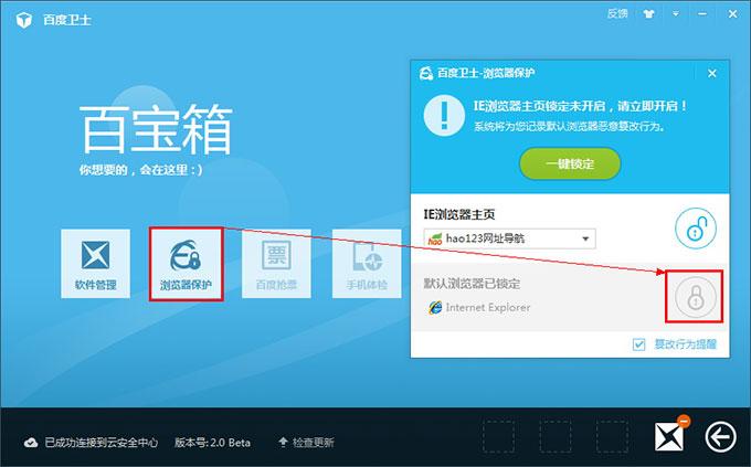 大丑风流记全集下载_如何保证成功设置默认浏览器?
